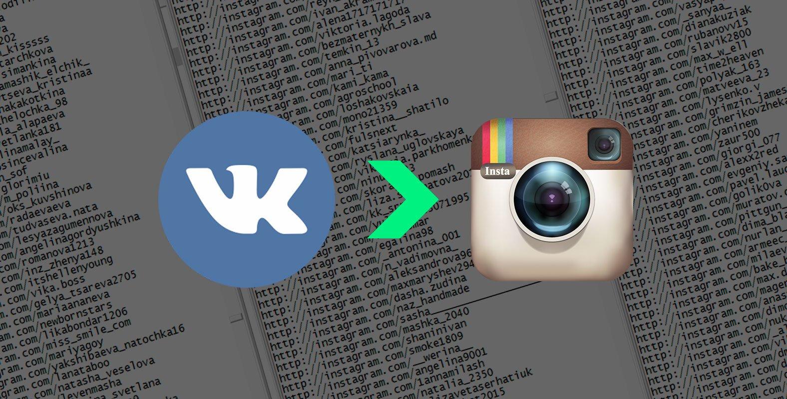 Базы Instagram из Вконтакте парсинг