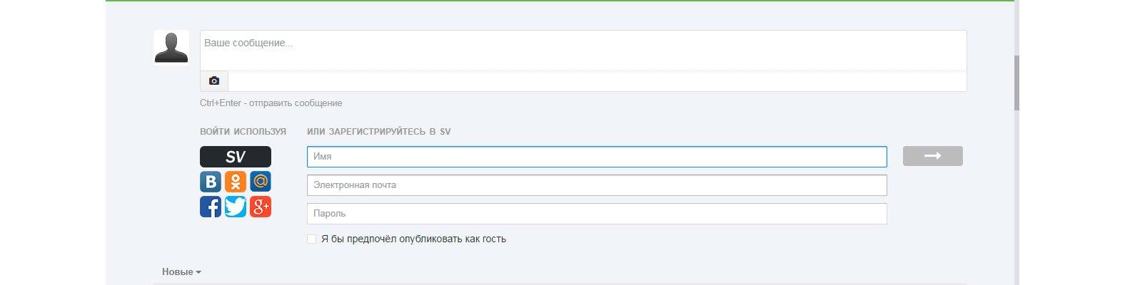 Комментарии SV kament для веб-сайта