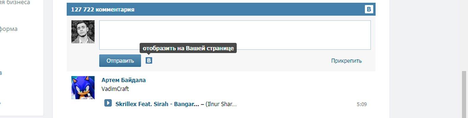 Виджет комментариев Вконтакте для сайта