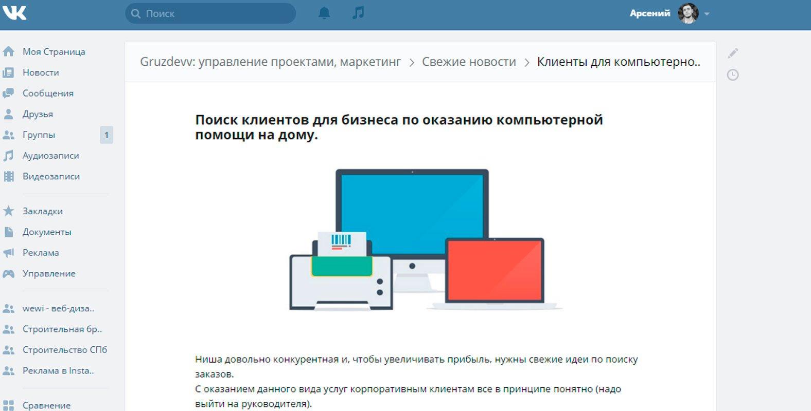 Пример вики страницы фото изображение