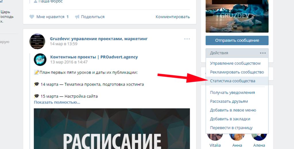 Как создать wiki-страницу Вконтакте, что это такое.