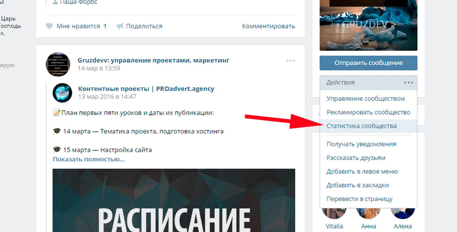 как посмотреть статистику сообщества Вконтакте