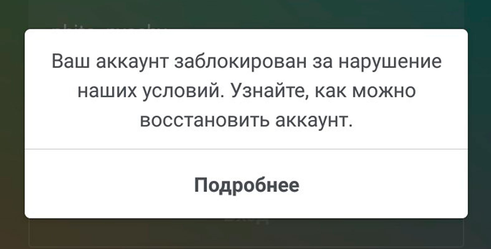 Вк ваш аккаунт заблокирован