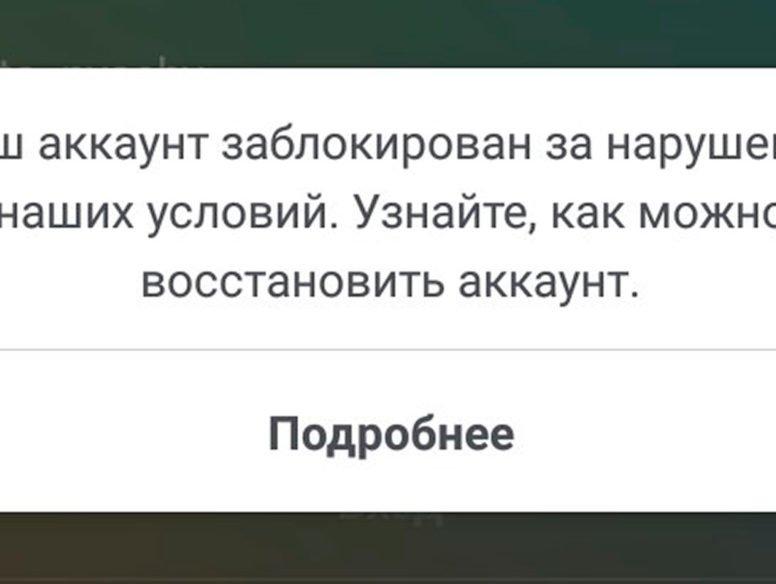 ваш аккаунт заблокирован за нарушение наших условий Instagram