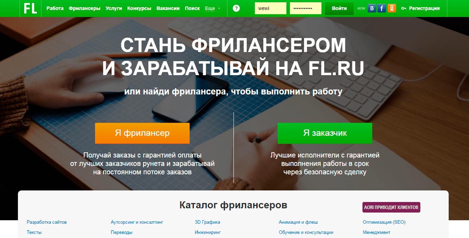 Фрилансовая биржа FL ru