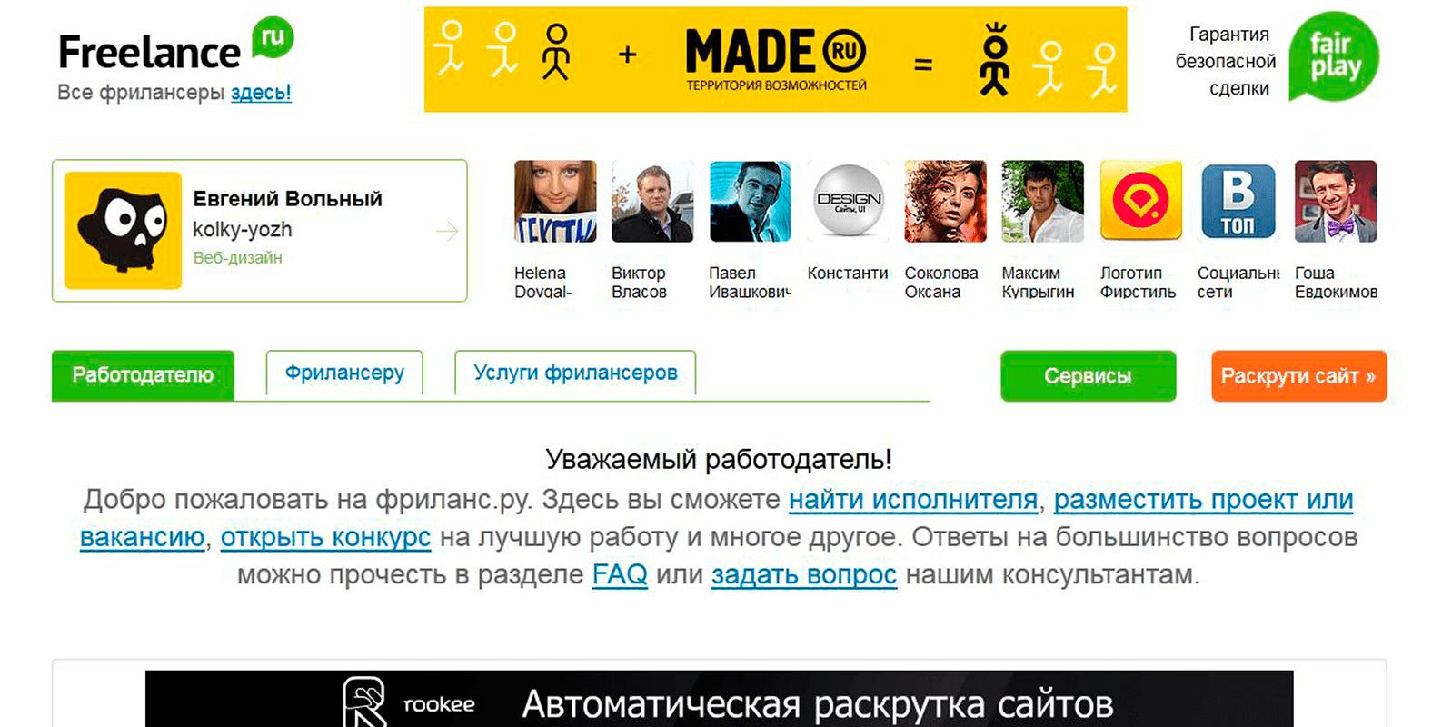 freelance ru биржа работ
