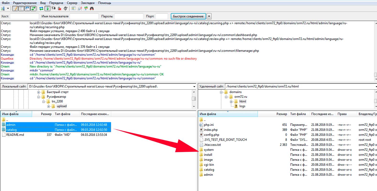 Перенос файлов через FileZilla Opencart