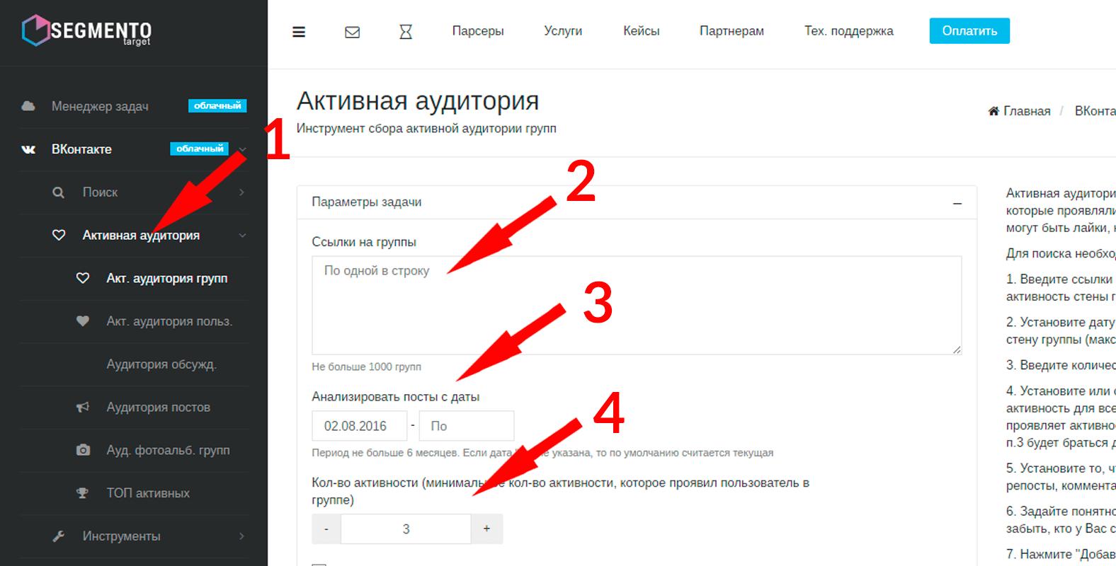 Сбор активной аудитории Вконтакте