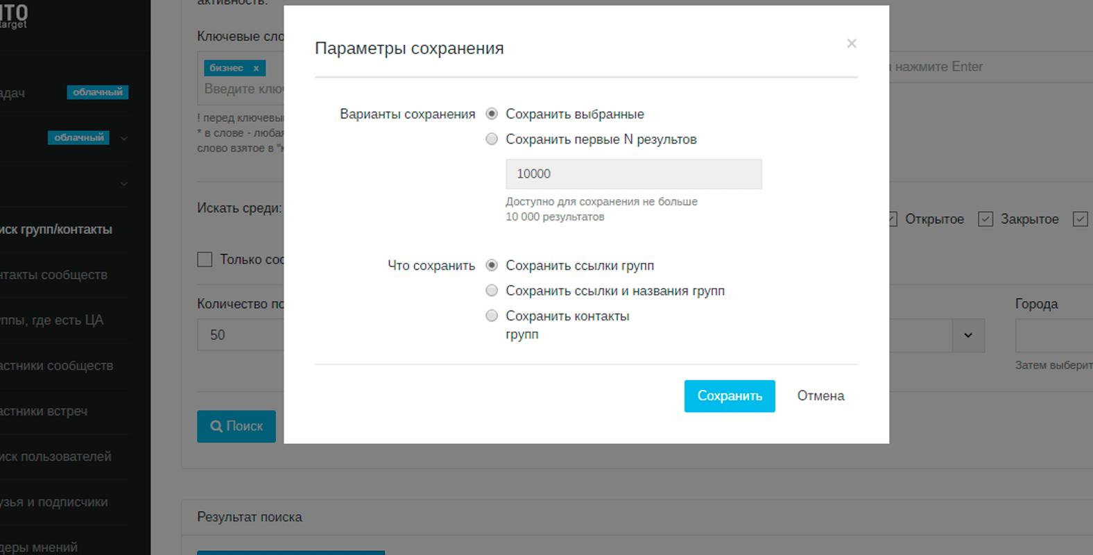 Контакты групп админов ВК