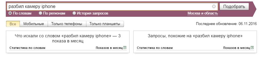 Картинки какая я по вашему пишите в камерах - ремонт в Москве ремонт планшета минск - ремонт в Москве