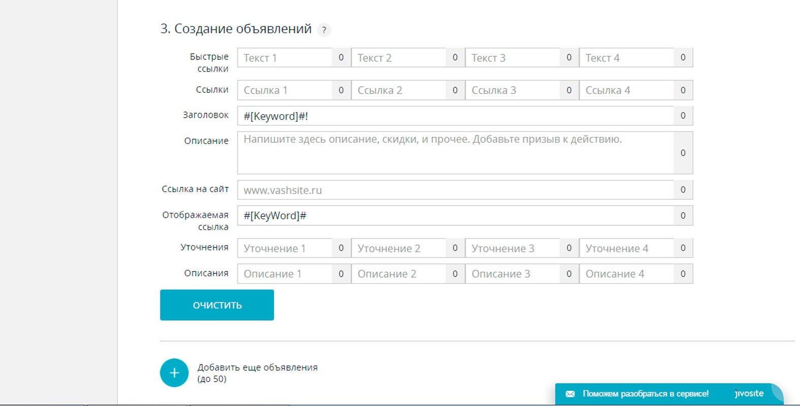 Генератор объявлений Директ, Adwords
