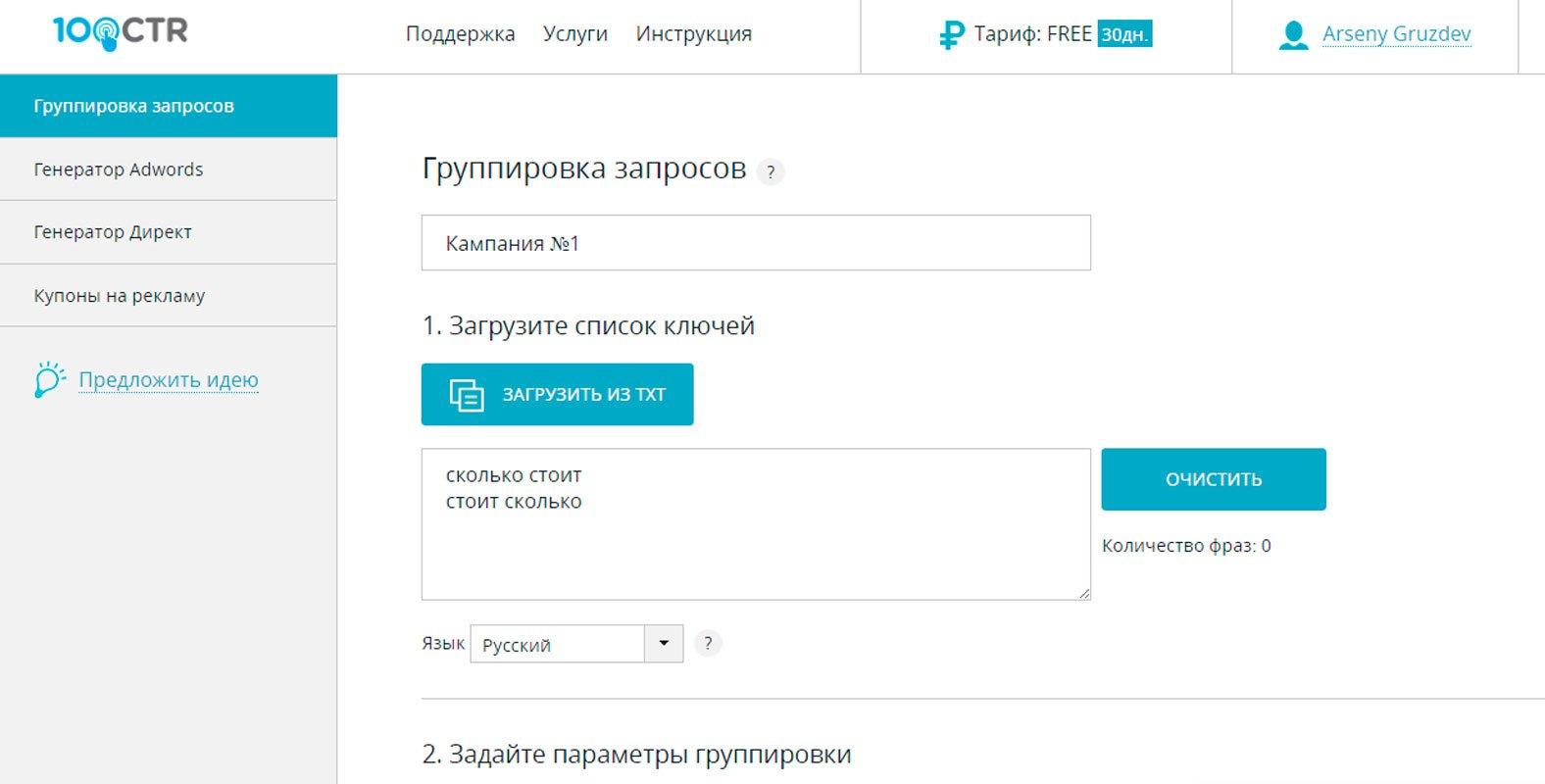 Группировка запросов Яндекс Директ и Google Adwords