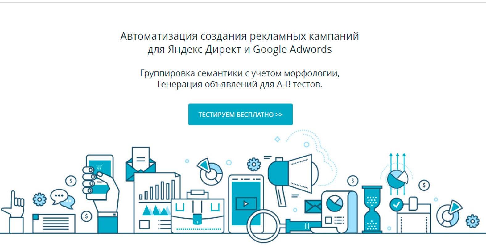 Сервис контекстной рекламы