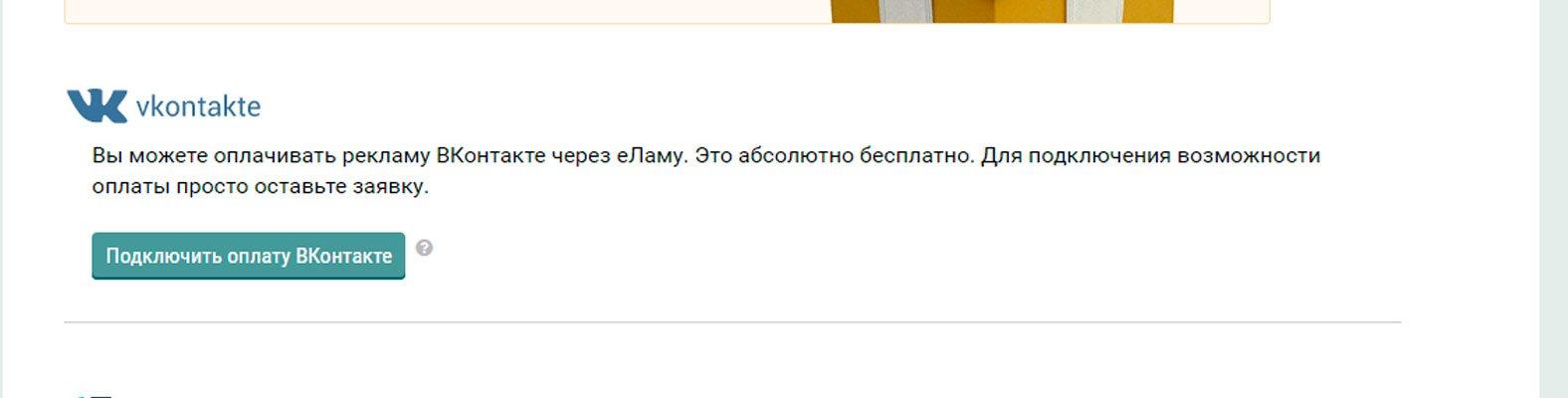 Кабинет Вконтакте через Еламу