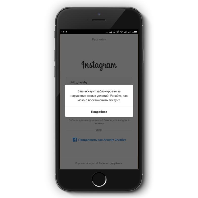 Восстановление Instagram аккаунта - способ 2