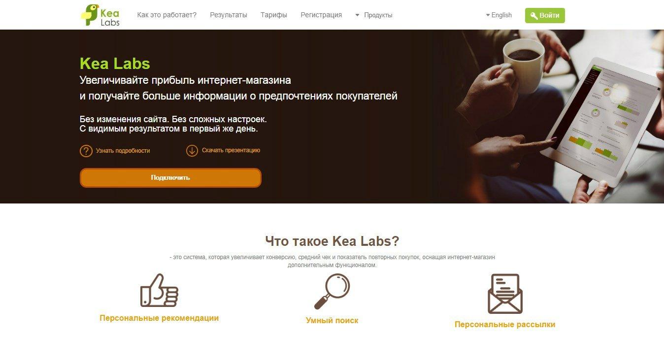 Сервис Kea Labs