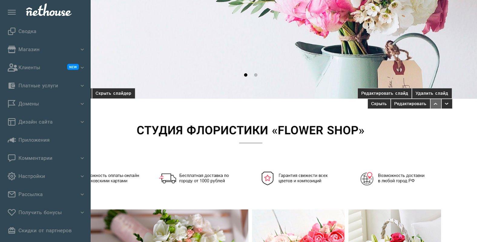 конструктор-магазинов-Нетхаус