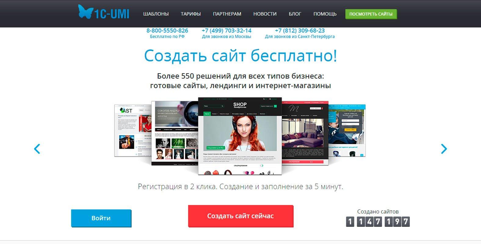 конструктор-сайтов-UMI