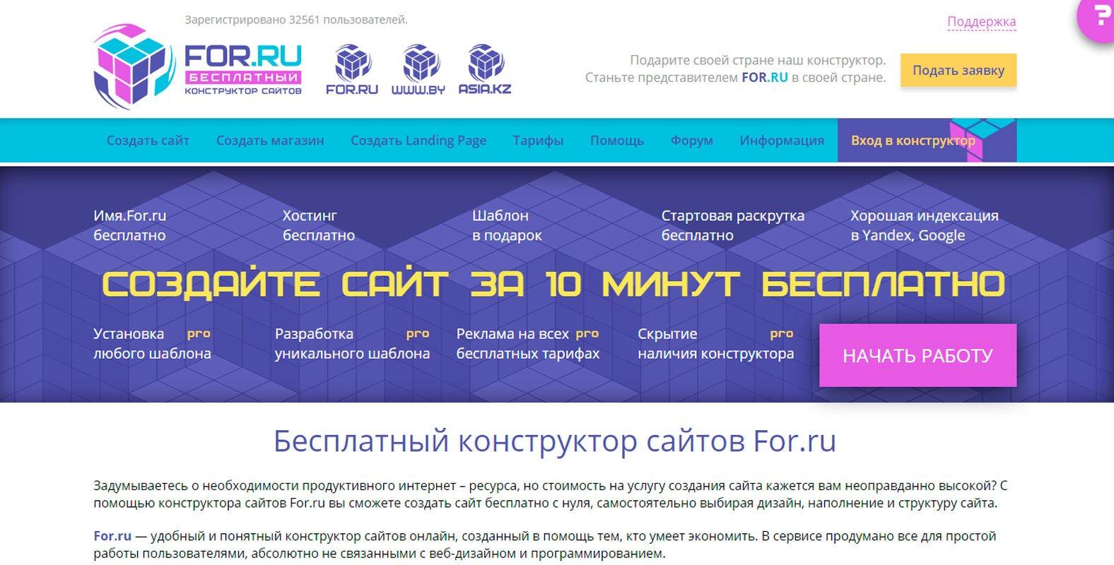 конструктор-сайтов-for-ru