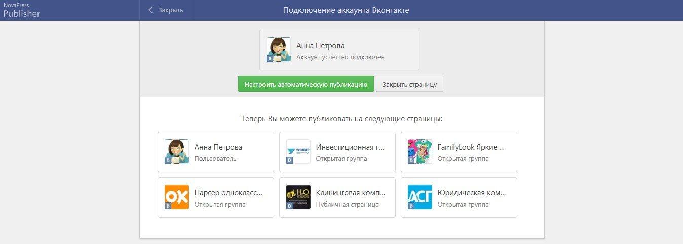 Аккаунт подключен к NovaPress