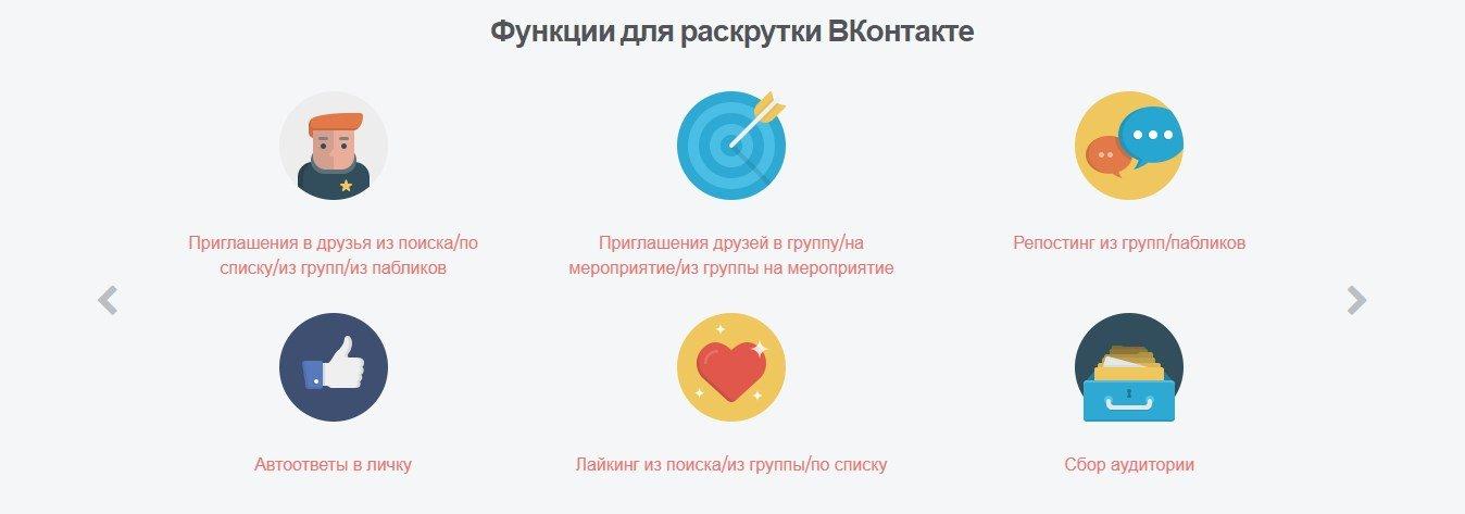 Функции для ВКонтакте