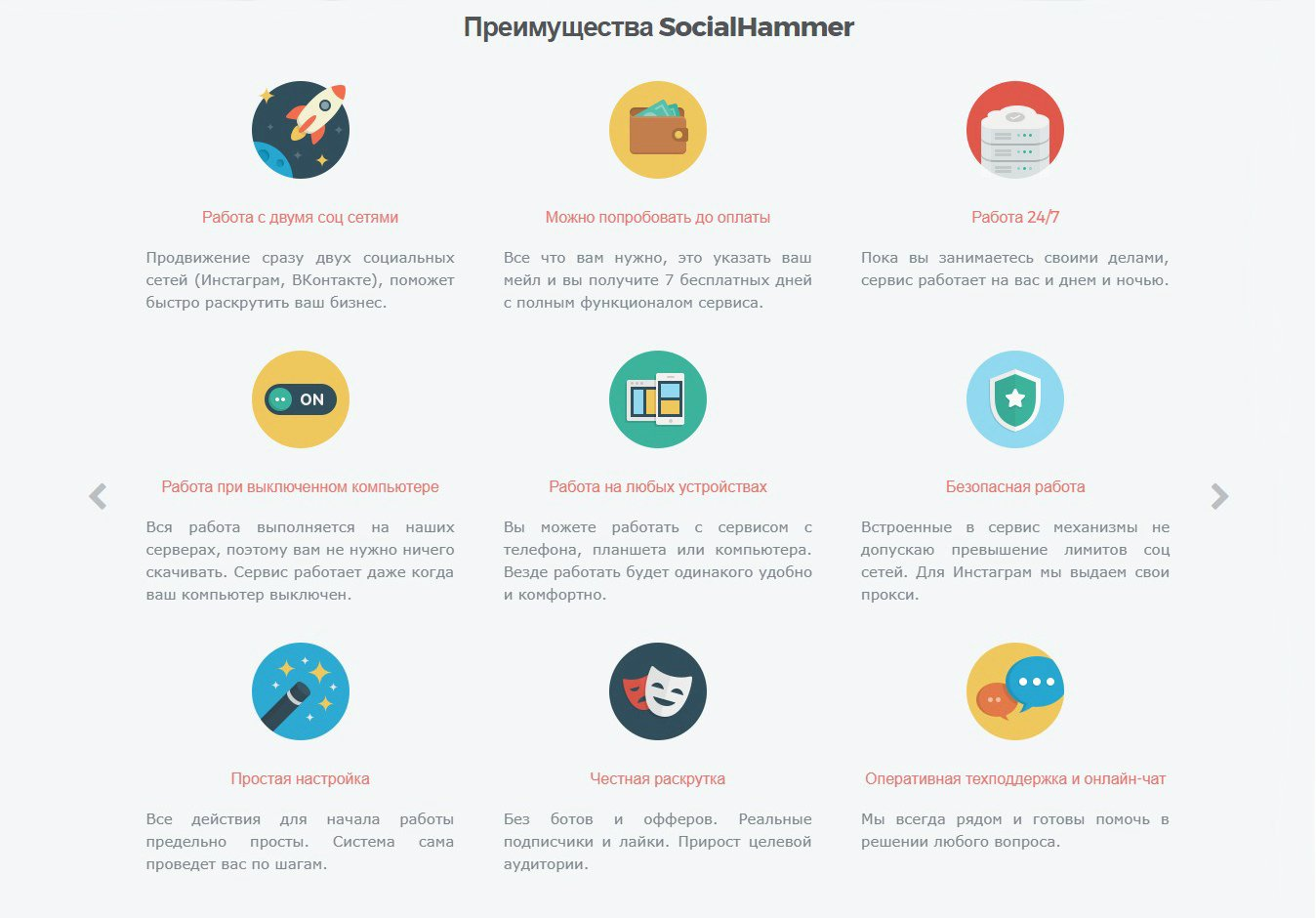 Преимущества SocialHammer