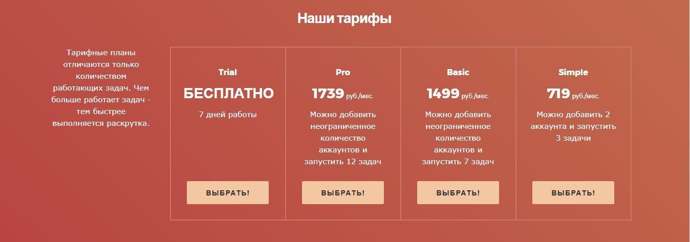 Тарифы SocialHammer