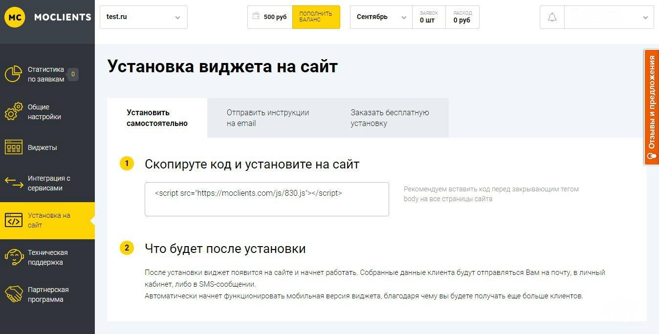 Установка Moclients на сайт