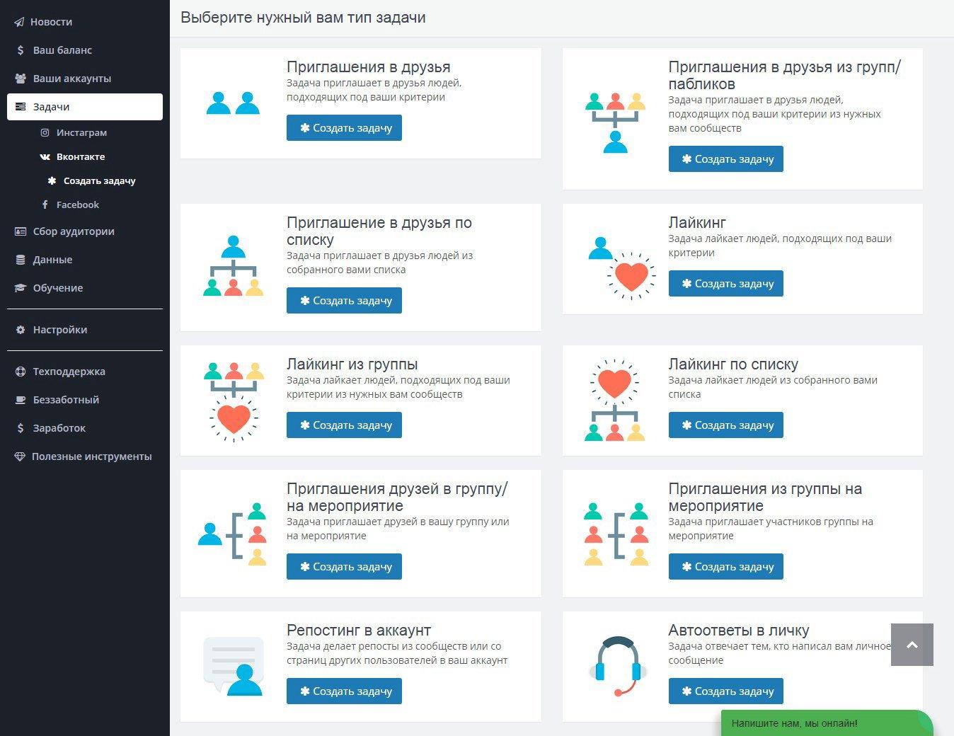 Задачи ВКонтакте