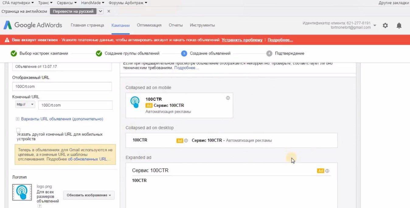 Превью объявления Gmail