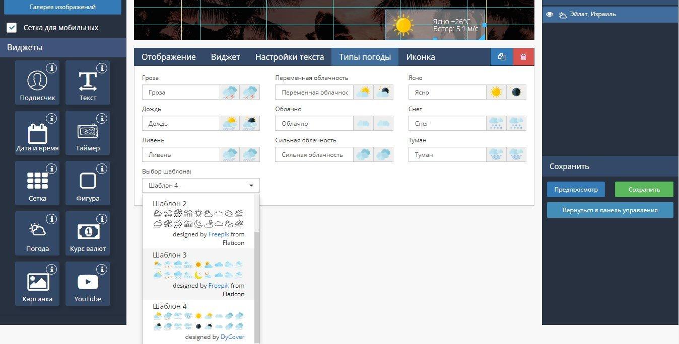Dynamic Cover тип погоды