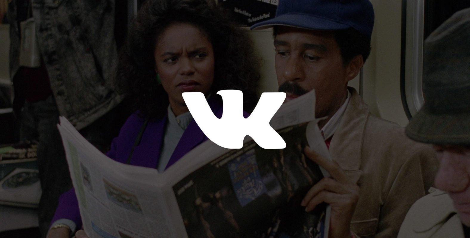 Скрытие новостей Вконтакте