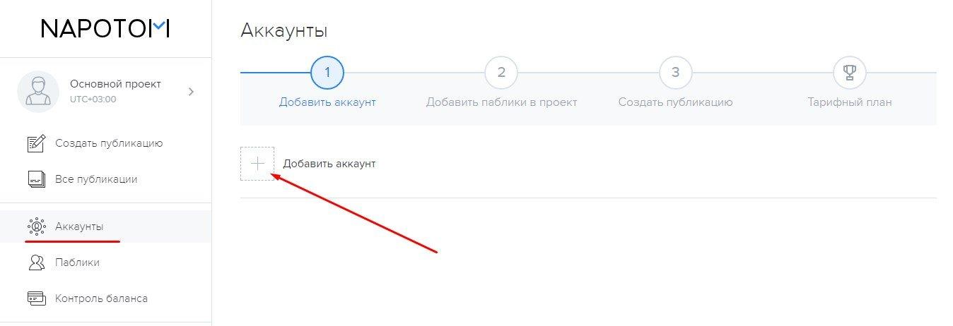 Napotom добавить аккаунт