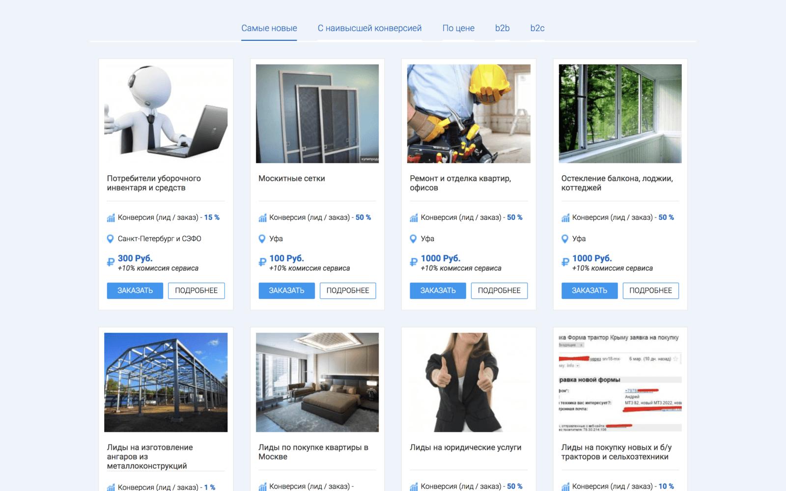 Пример: биржа Lead-Exchange.ru