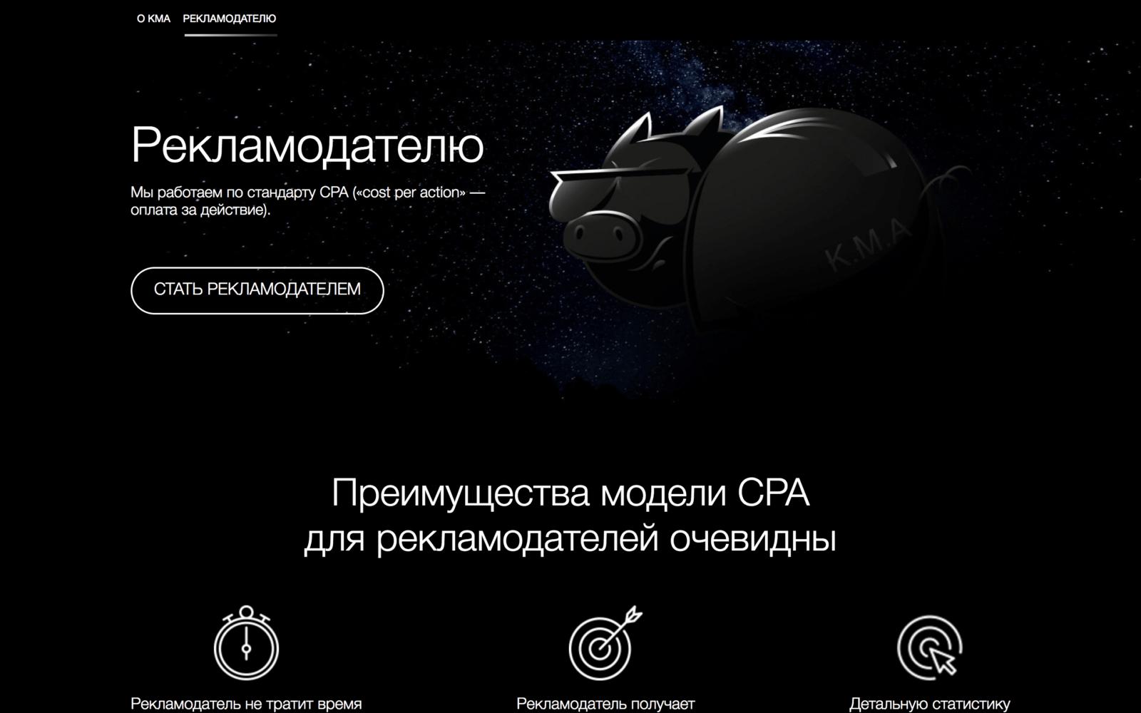 CPA-сеть Kma.biz