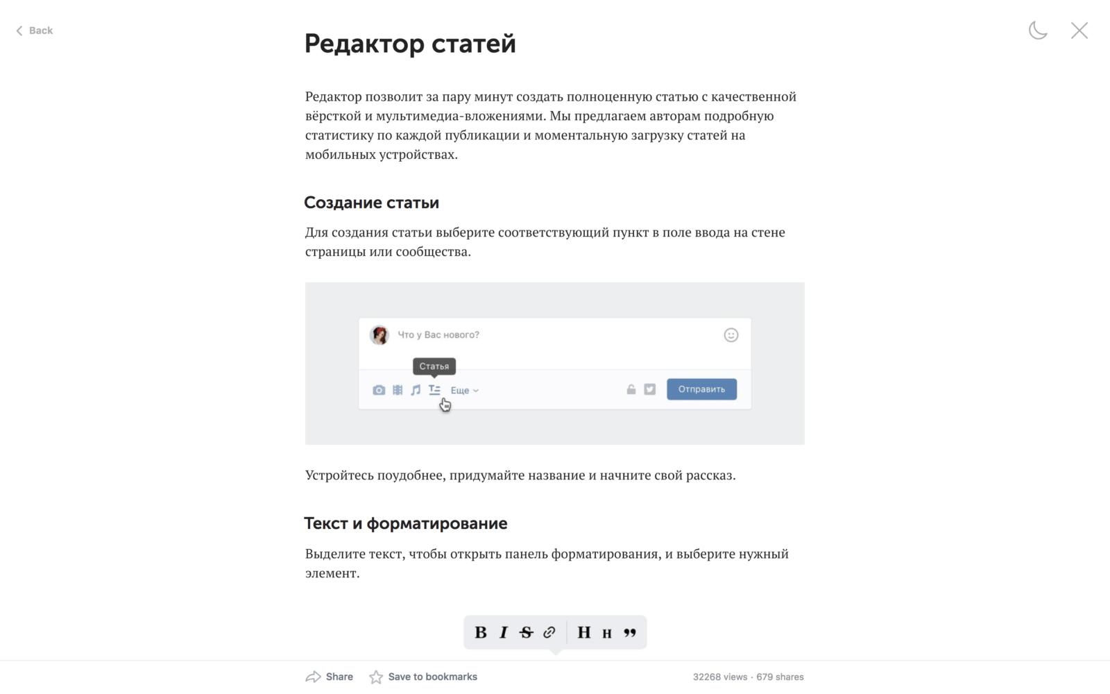 Редактор статей Вк