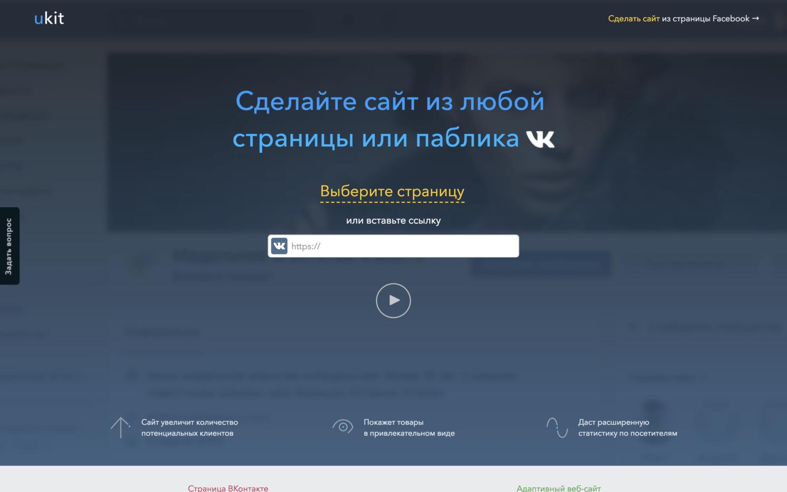 Сайт из страницы или паблика Вк