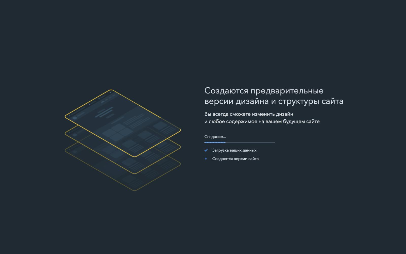 Создание предварительной версии сайта