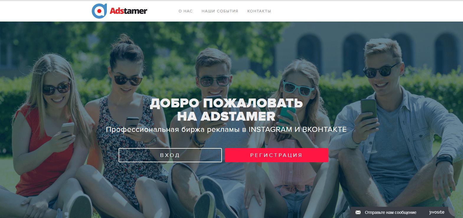 adstamer-birzha-reklamy