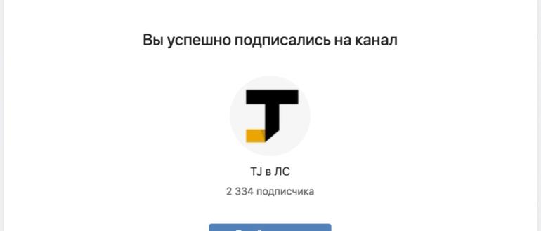 Вконтакте запустил свой функционал каналов