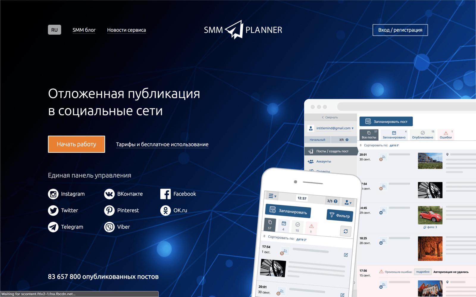 Сервис SMMplanner