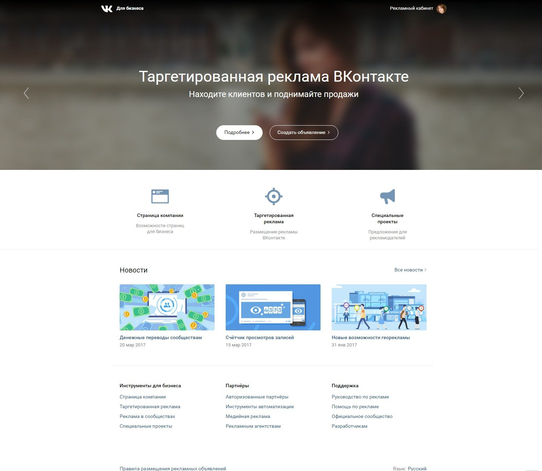 targetirovannaya-reklama-vkontakte