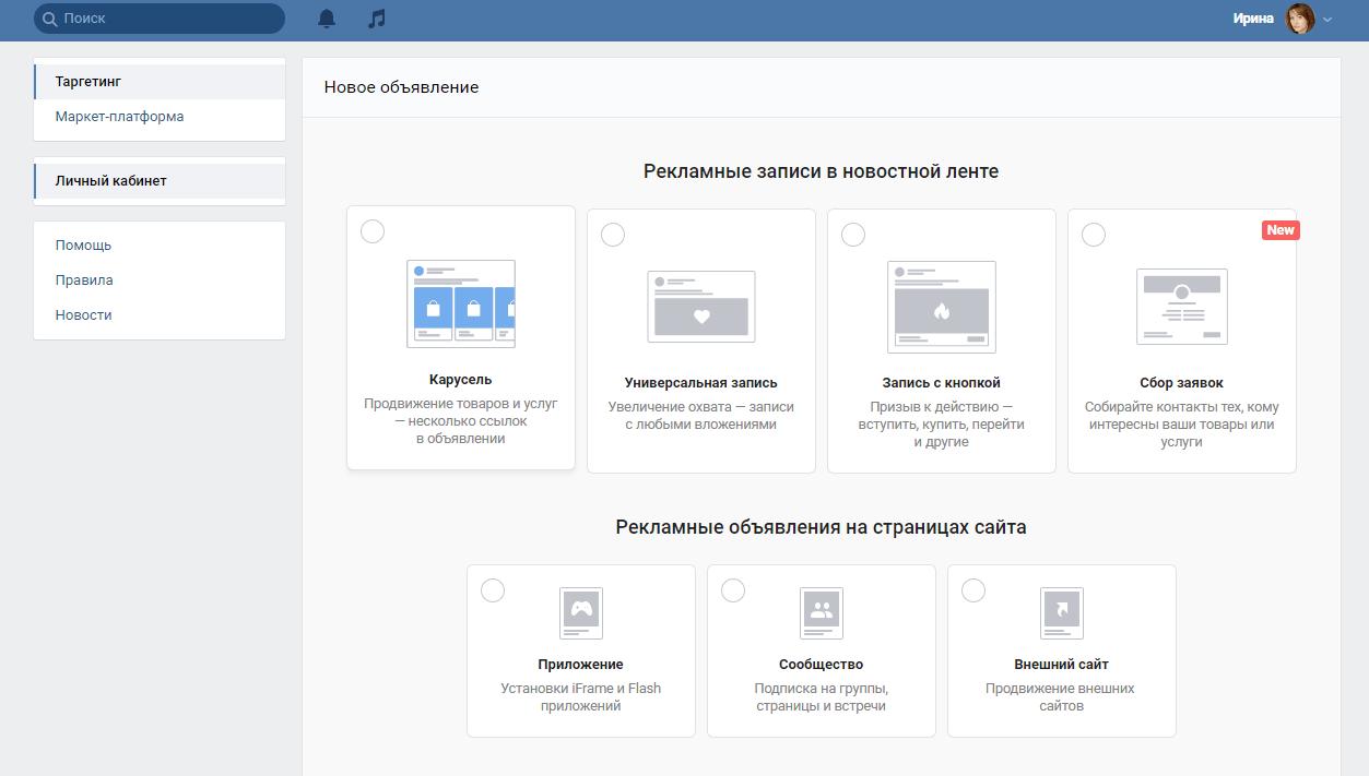 vkontakte-targeting-novoe-ob-yavlenie