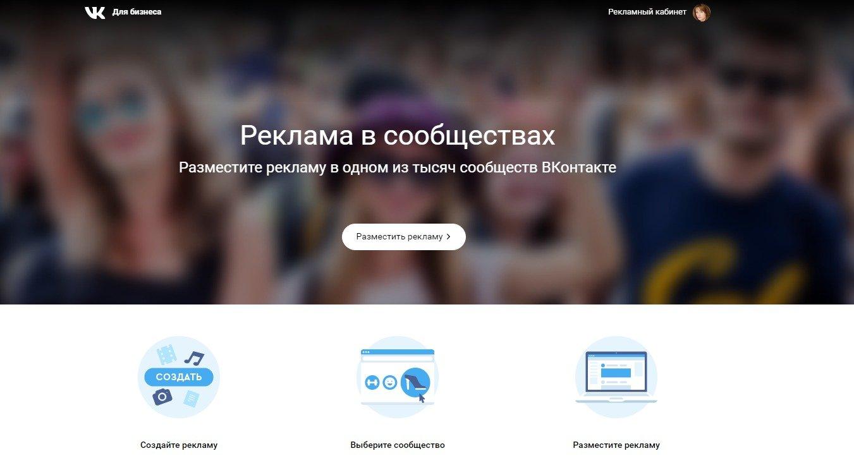 vkontakte-reklama-v-soobshchestvakh