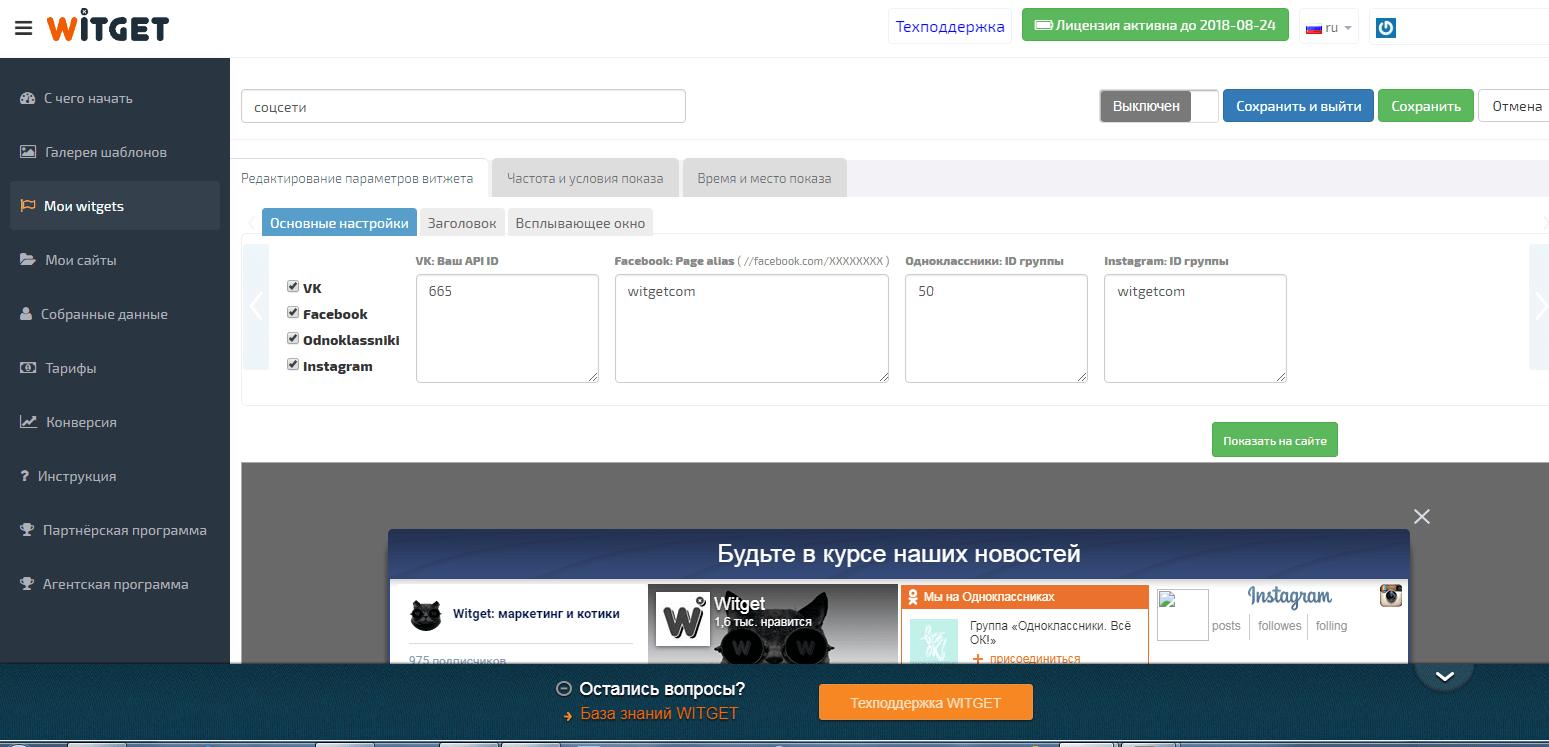 witget-galereya-shablonov-sotsseti-2