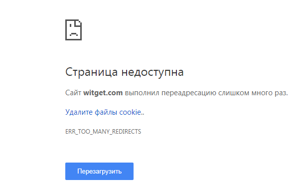 witget-oshibka