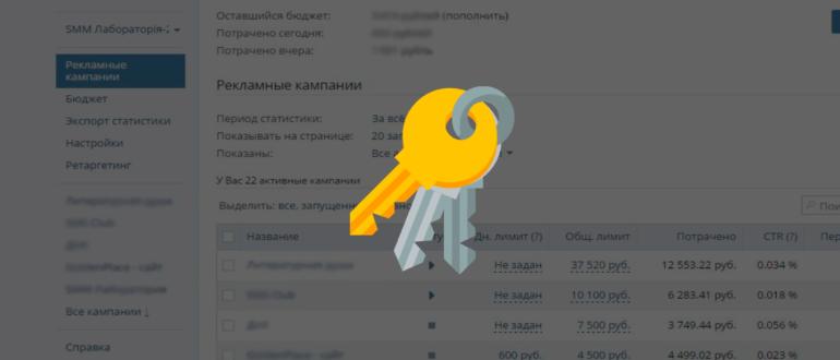 Как дать доступ к рекламному кабинету Вконтакте?