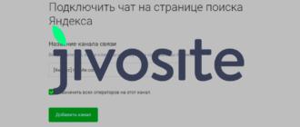 Как добавить чат в поиск Яндекса