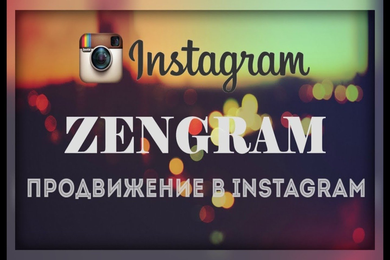 Обзор сервиса Zengram, отзыв + промокод