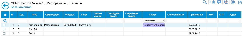 CRM таблица